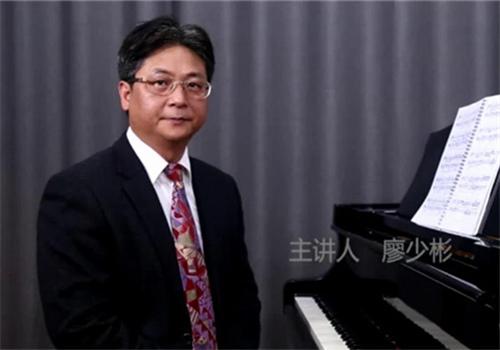 廖少彬-钢琴教师基础教学100讲